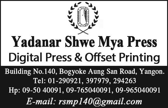 Yadanar Shwe Mya Press