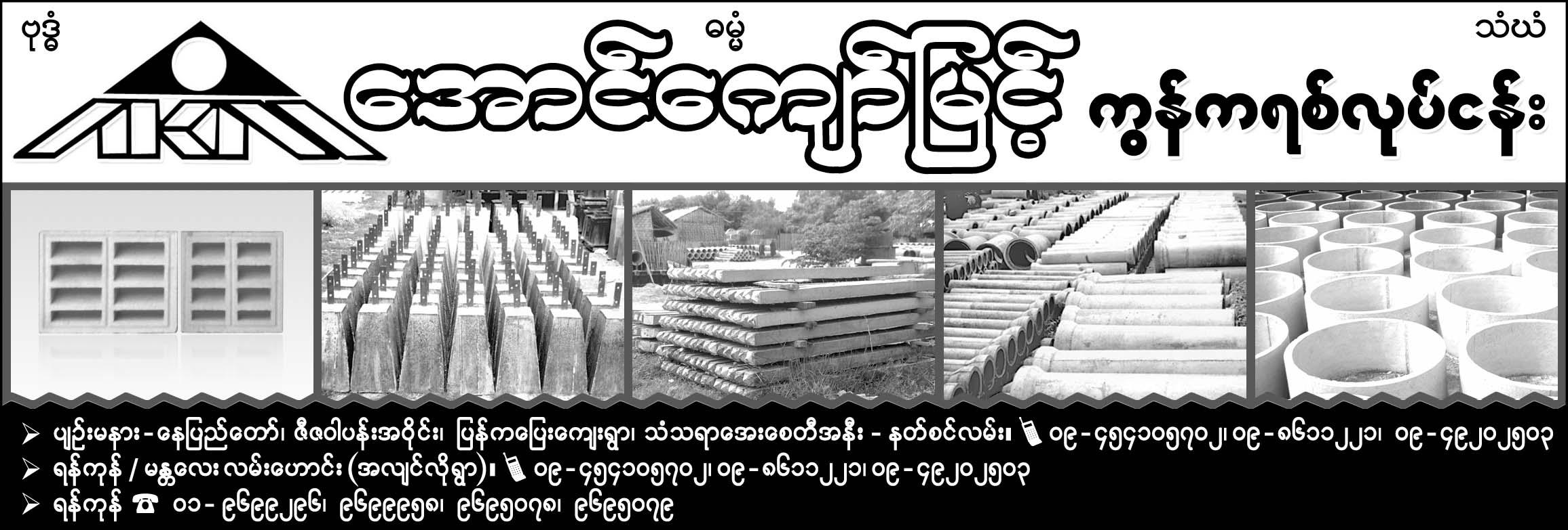 Aung Kyaw Myint