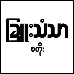 Chuu Thanthar