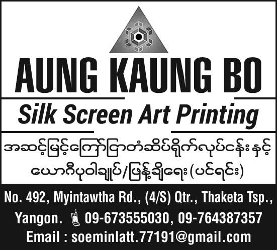 Aung Kaung Bo
