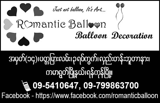 Romantic Balloon