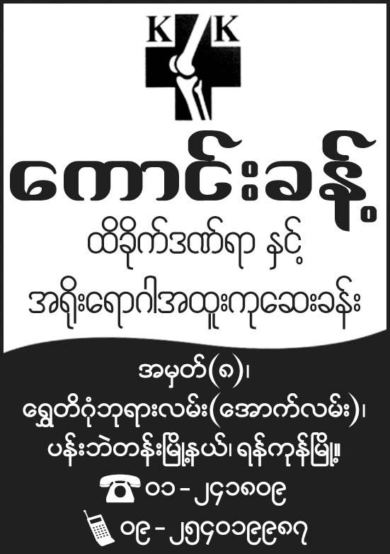 Kaung Khant