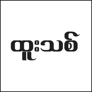Htoo Thit