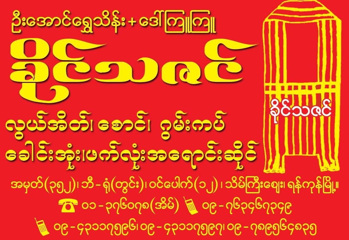 Khine Thazin