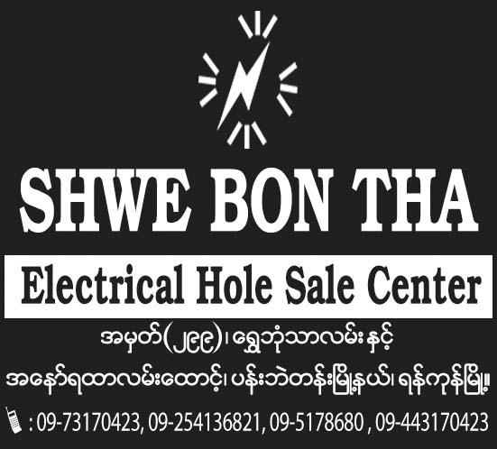 Shwe Bon Tha