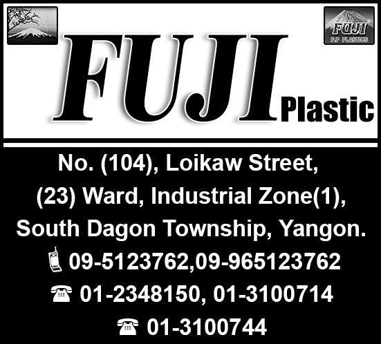 Fuji Plastic