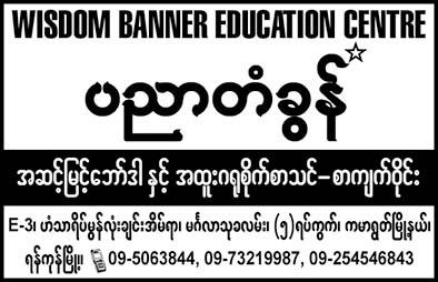 Wisdom Banner