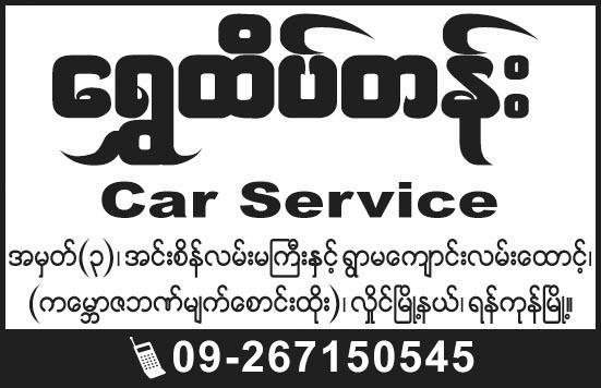 Shwe Htate Tan