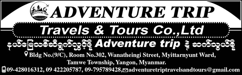 Adventure Trip Travel and Tours Co.Ltd