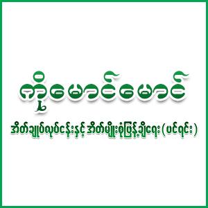 Ko Maung Maung