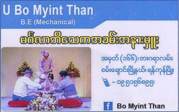 U Bo Myint Than