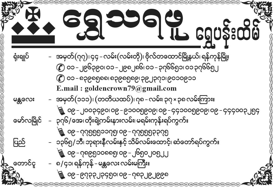 Shwe Tharaphu