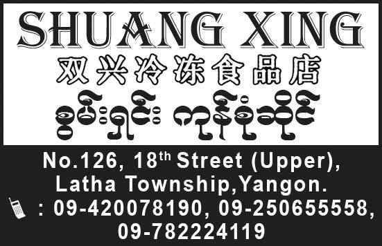 Shuang Xing