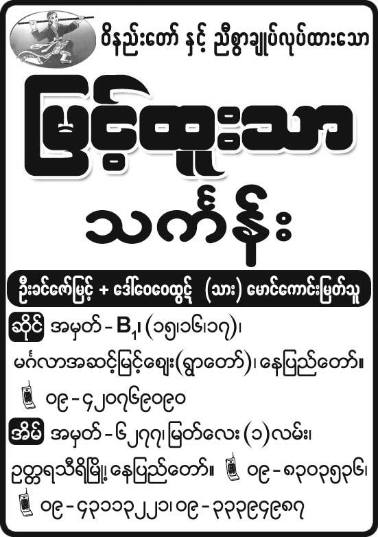 Myint Htoo Thar
