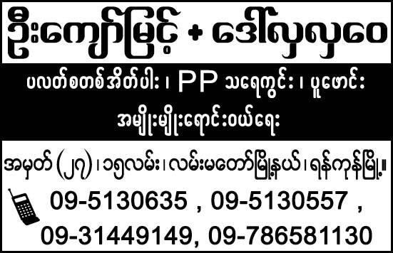 U Kyaw Myint  + Daw Hla Hla Wai