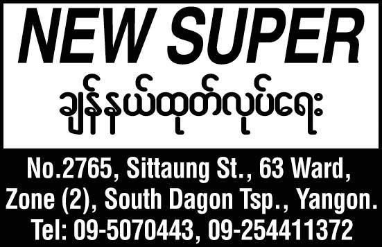 New Super