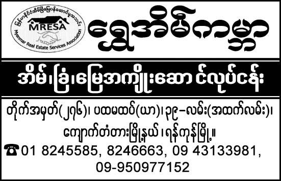 Shwe Eain Gabar