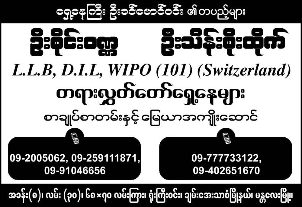 U Sai Wunna + U Thein Soe Htike