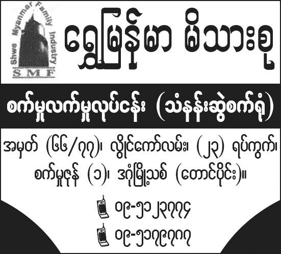 Shwe Myanmar Family