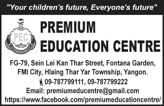 Premium Education Centre