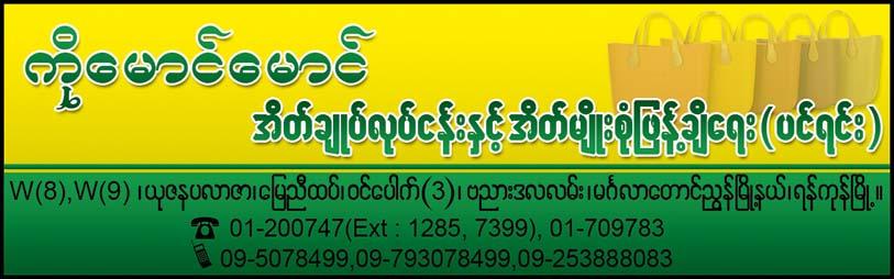Ko Maung Maung (Ext. 1285)
