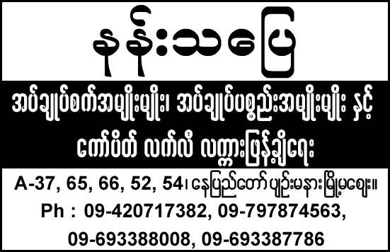 Nan Thapyay