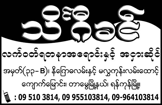 Theingi Khin
