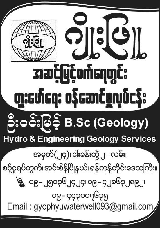 Gyo Phyu