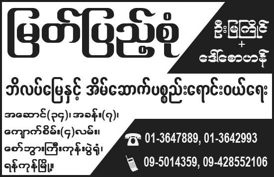 Myat Pyae Sone