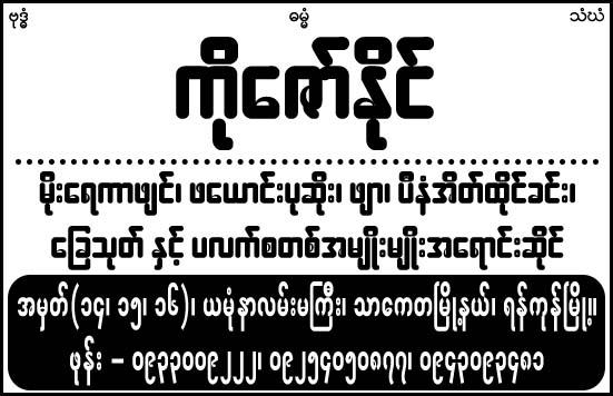 Ko Zaw Naing