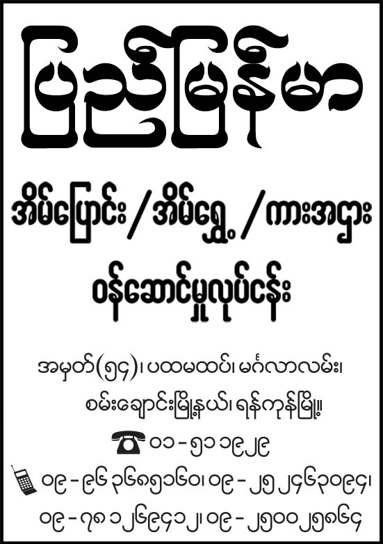 Pyi Myanmar