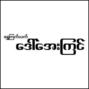 Daw Aye Kyin