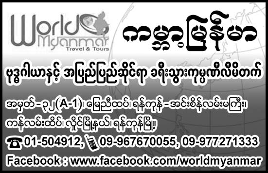 World Myanmar Travel and Tour