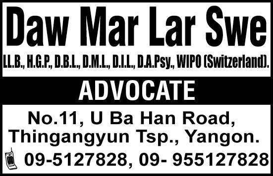 Daw Mar Lar Swe