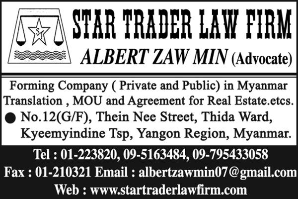 Star Trader Law Firm
