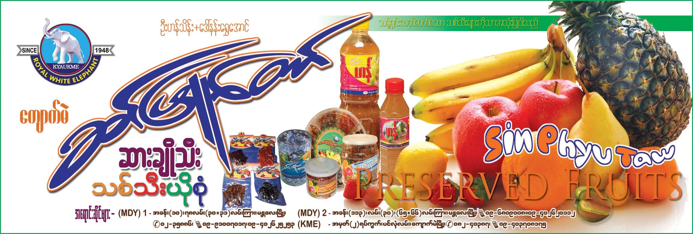 Kyauk Me Sin Phyu Taw
