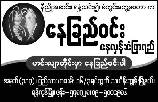 Nay Chi Win