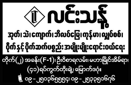 Lin Thant