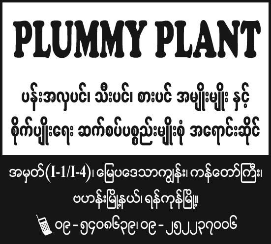 Plummy Plant
