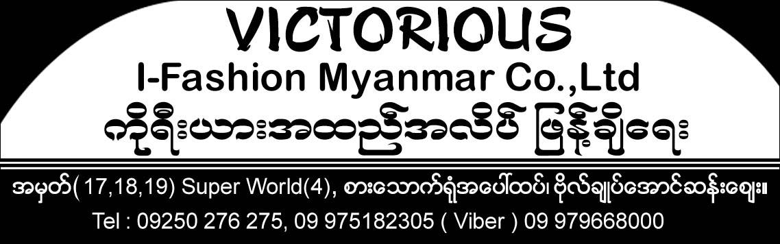Victorious (I-Fashion Myanmar Co., Ltd.)