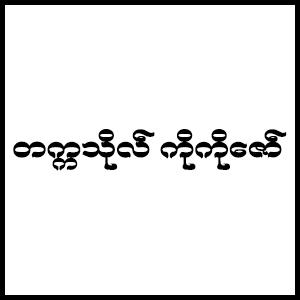 University Ko Ko Zaw