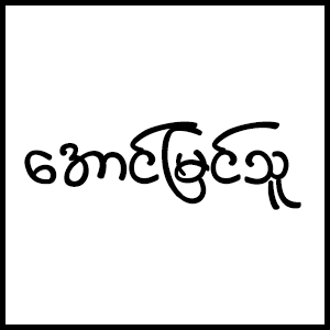 Aung Myin Thu