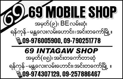 69 Mobile Shop