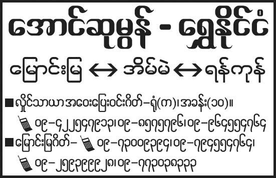 Aung Su Mon - Shwe Nainggan