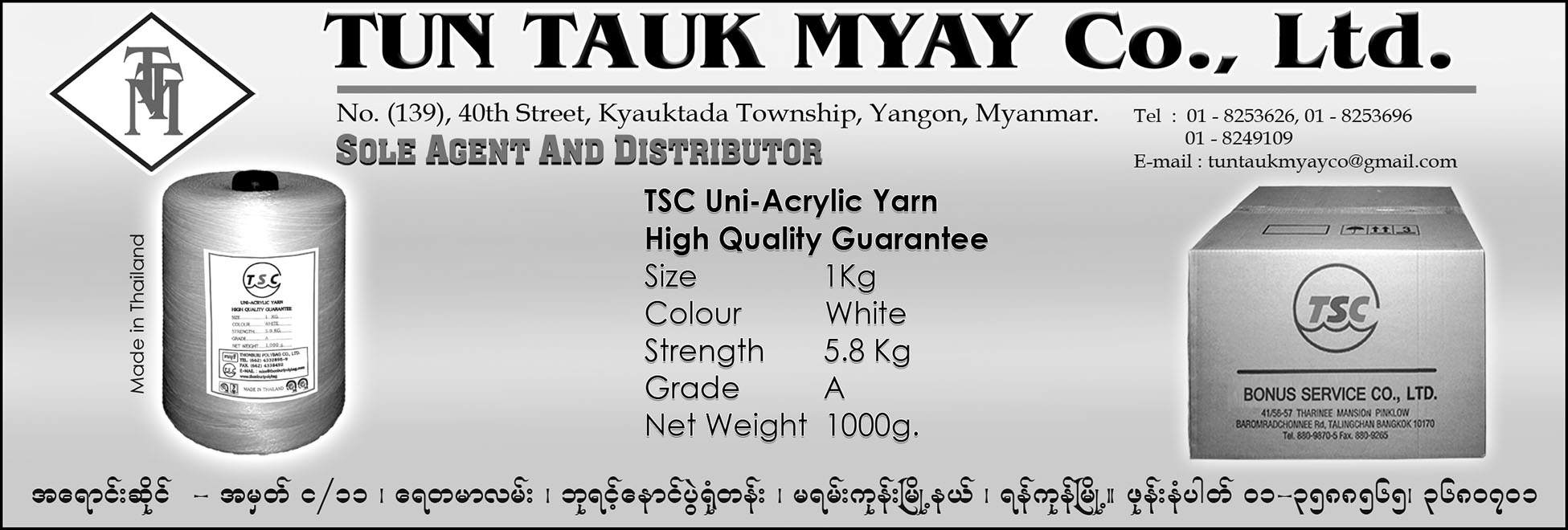 Tun Tauk Myay Co., Ltd.