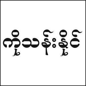 Ko Than Naing