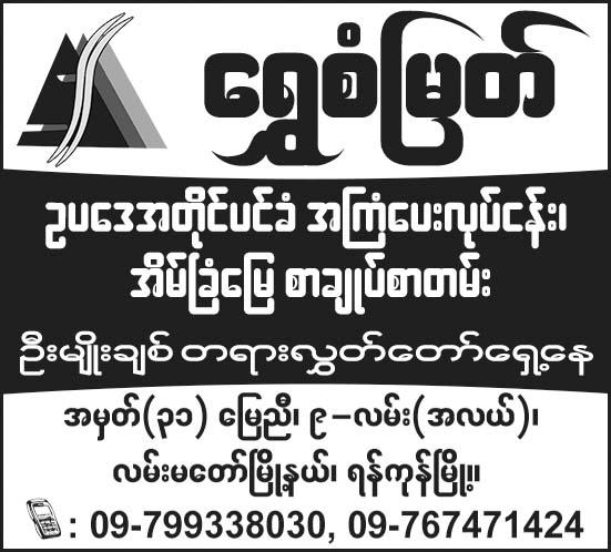 Shwe San Myat