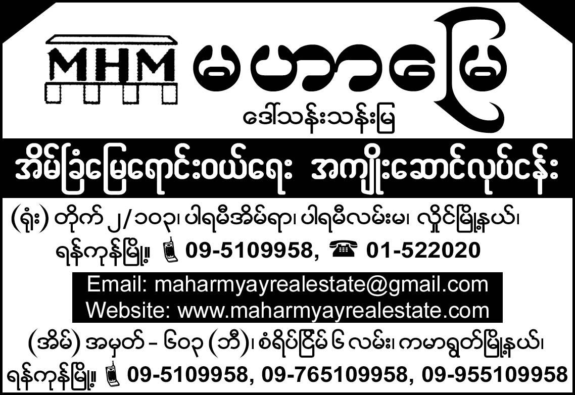 Mahar Myay