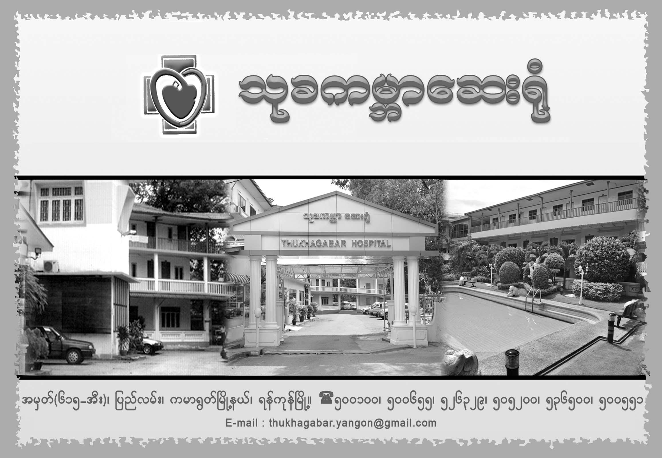 Thukha Gabar