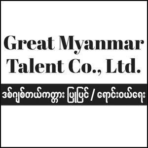 Great Myanmar Talent Co., Ltd.